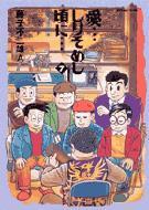 愛…しりそめし頃に… 満賀道雄の青春 7 BIG COMICS SPECIAL