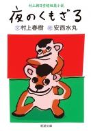 夜のくもざる 村上朝日堂超短篇小説 新潮文庫
