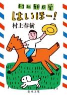 はいほー! 村上朝日堂 新潮文庫