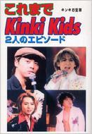 これまで KinKi Kids 2人のエピソード