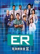 ER 緊急救命室<ナイン> セット2