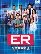 ER 緊急救命室<ナイン> セット1