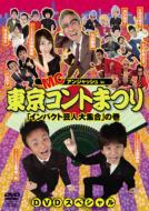 東京コントまつり: インパクト芸人大集合の巻