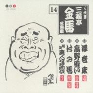 三代目三遊亭金馬 14::浮世床/高野違い/付き馬/随談 変人さま列伝