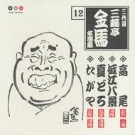 三代目三遊亭金馬 12::高尾/近江八景/夏どろ/たがや