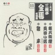 三代目三遊亭金馬 11::権兵衛狸/真田小僧(上・下)/寝床