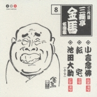 三代目三遊亭金馬 8::小言念仏/転宅/池田大助(上・下)