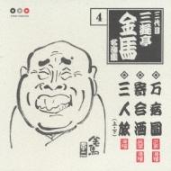 三代目三遊亭金馬 4::万病圓/寄合酒/三人旅(上・下)