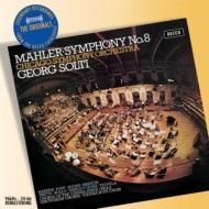 交響曲第8番『千人の交響曲』 ショルティ&シカゴ交響楽団