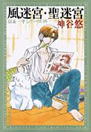 風迷宮/聖迷宮 京&一平シリーズ 5 白泉社文庫