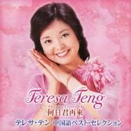 何日君再來 テレサ・テン中国語ベスト・セレクション