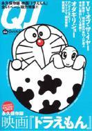 クイック・ジャパン 64