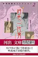 好色一代男 昭和秘蔵本コレクション 2 河出i文庫