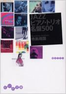 Jazzピアノ・トリオ名盤500