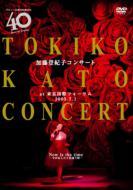 デビュー40周年記念DVD 加藤登紀子コンサート Now is the time -今があしたと出逢う時-at 東京国際フォーラム 2005.7.1