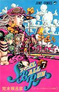 STEEL BALL RUN ジョジョの奇妙な冒険PART 7 7 ジャンプ・コミックス
