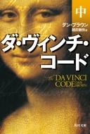 ダ・ヴィンチ・コード 中 角川文庫