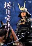NHK大河ドラマ 徳川家康 完全版 第六巻