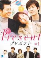 プレゼント DVD-BOX 1