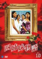 四姉妹物語 Vol.10