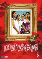 四姉妹物語 Vol.8