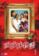 四姉妹物語 Vol.7