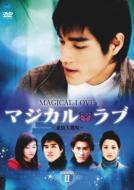マジカル・ラブ〜愛情大魔呪〜DVD-BOX 2