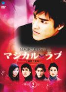 マジカル・ラブ〜愛情大魔呪〜Vol.2