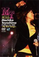 豊嶋真千子クリスマスライブ2005〜マイベストソング〜