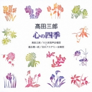 心の四季: 高田三郎 / 大久保混声cho, 福永陽一郎/日本アカデミー