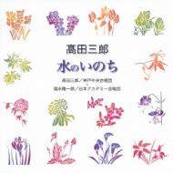 水のいのち: 高田三郎 / 神戸中央cho, 福永陽一郎 / 日本アカデミー