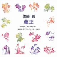 蔵王: 岩城宏之 / 東京混声cho, 福永陽一郎 / 日本アカデミー Cho