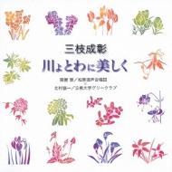 川よとわに美しく: 関屋晋 / 松原混声cho, 北村協一 / 関西学院大