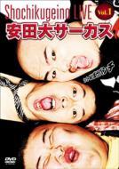 松竹芸能ライブ Vol.1 安田大サーカス [ゴーゴーおとぼけパンチ!]