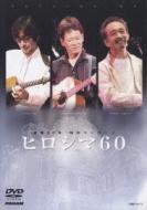 被爆60年 特別コンサート ヒロシマ60