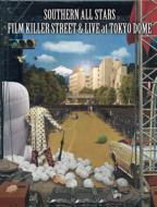 FILM KILLER STREET(ディレクターズカット)&LIVE at 東京ドーム