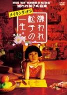Music From `memories Of Matsuko`-Kiraware Matsuko No Ongaku-Making Of [kiraware Matsuko No Issho]