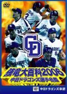 Sports/中日ドラゴンズ選手名鑑強竜大百科2006