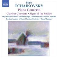 ボリス・チャイコフスキー:ピアノ協奏曲、星座のお告げ、他 ソロヴィエヴァ(p)ミンバエフ&ロシア音楽院室内管