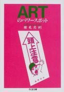 横尾忠則/Artのパワースポット: ちくま文庫