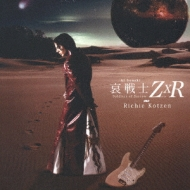 哀 戦士 Z×R