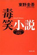 毒笑小説 集英社文庫