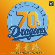 昇竜魂〜ドラゴンズ70thメモリアルソングス〜