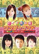 アイドル声優ワンダーランド 〜アキハバラ情報局〜Vol.2