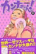 カンナさーん! 8 クイーンズコミックス