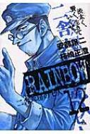 RAINBOW 二舎六房の七人 12 ヤングサンデーコミックス