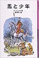 馬と少年 岩波少年文庫