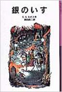 銀のいす 岩波少年文庫 新版