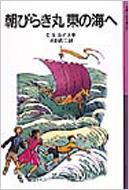 朝びらき丸東の海へ 岩波少年文庫 新版