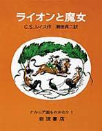 ライオンと魔女 ナルニア国ものがたり 改版